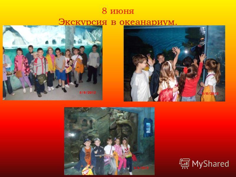 8 июня Экскурсия в океанариум.