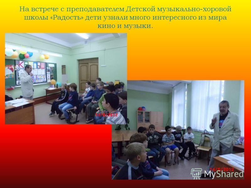 На встрече с преподавателем Детской музыкально-хоровой школы «Радость» дети узнали много интересного из мира кино и музыки.