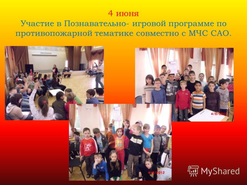 4 июня Участие в Познавательно- игровой программе по противопожарной тематике совместно с МЧС САО.