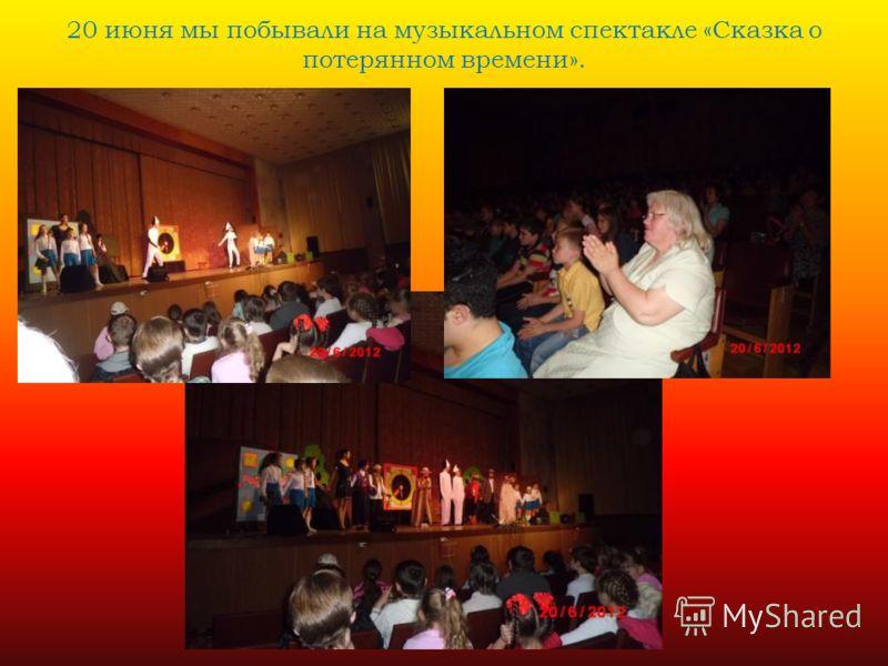 20 июня мы побывали на музыкальном спектакле «Сказка о потерянном времени».