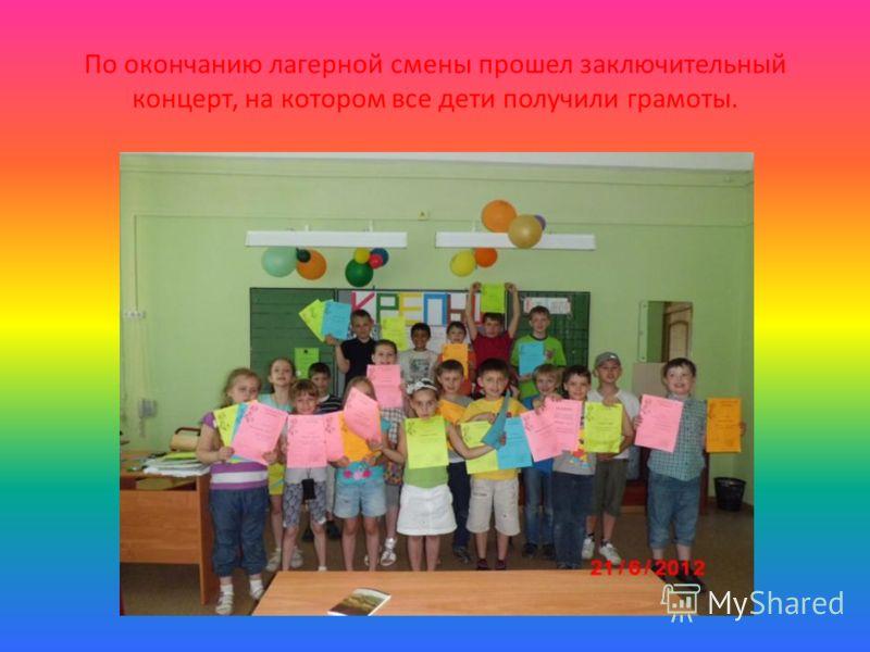 По окончанию лагерной смены прошел заключительный концерт, на котором все дети получили грамоты.