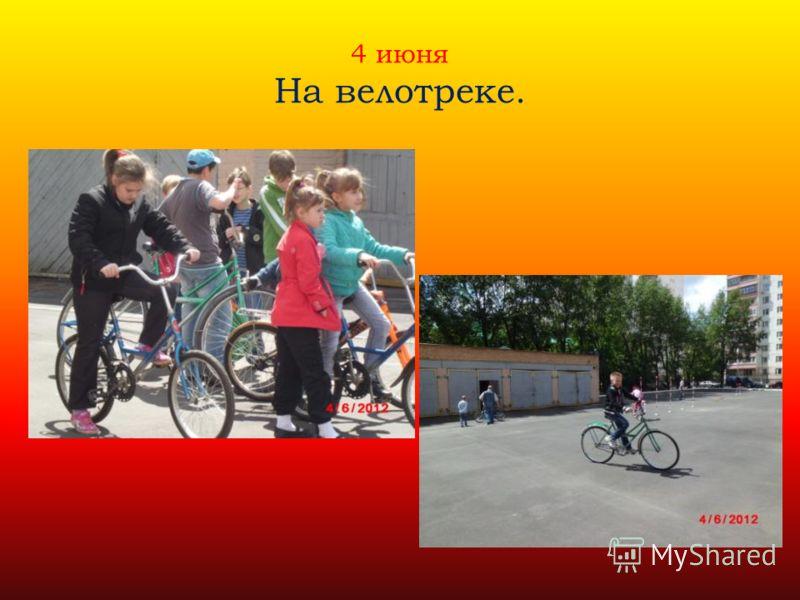 4 июня На велотреке.