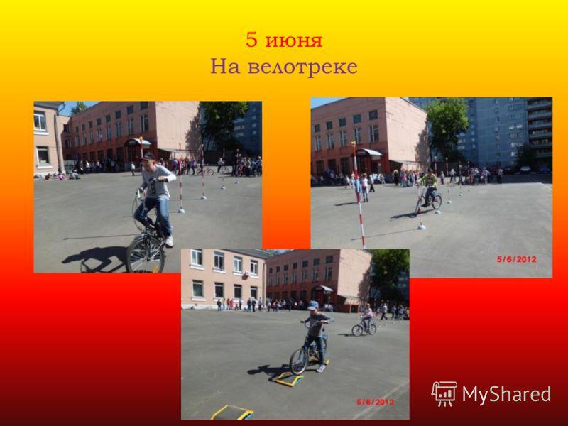 5 июня На велотреке