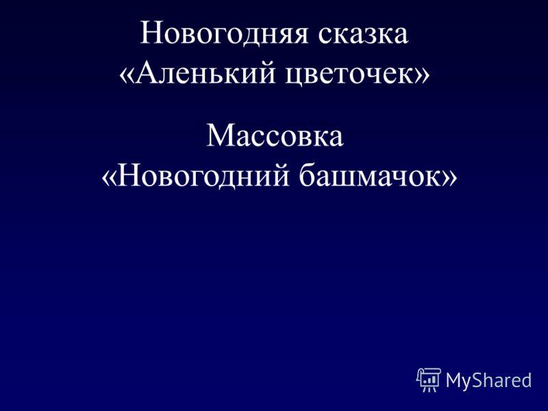 Классные часы «Ярославлю - здоровое поколение» «Зарница-2010»