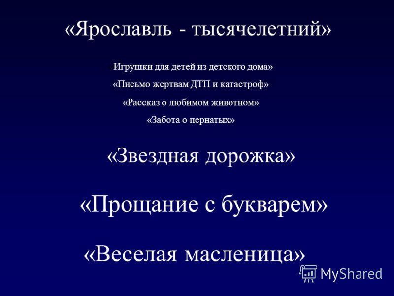 День здоровья 8 марта Смотр строя и песни Линейка памяти С.Горелышева Болельщики Чемпионата мира по лыжам