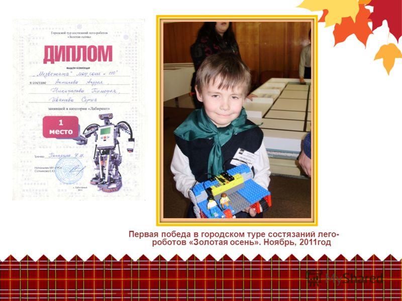 Первая победа в городском туре состязаний лего- роботов «Золотая осень». Ноябрь, 2011год