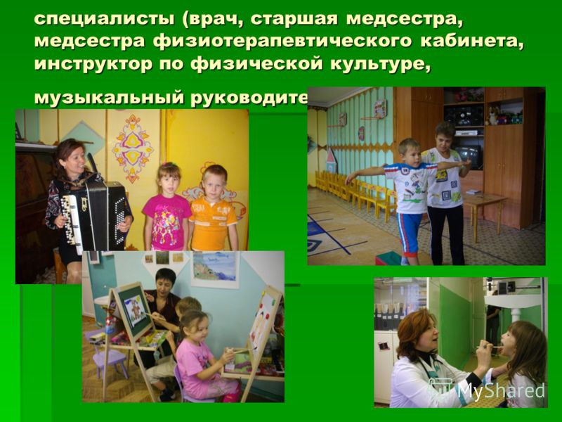специалисты (врач, старшая медсестра, медсестра физиотерапевтического кабинета, инструктор по физической культуре, музыкальный руководитель, воспитатели)