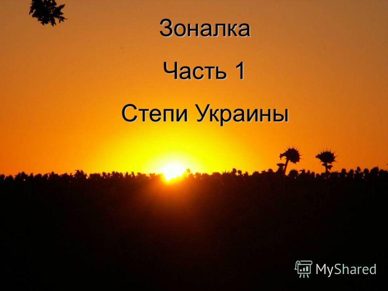 Зоналка Часть 1 Степи Украины