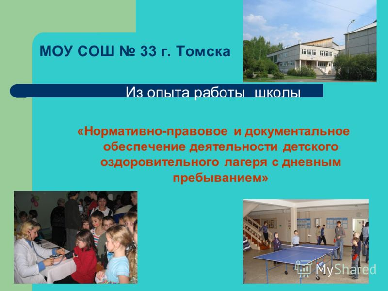 Моу сош 33 - 01