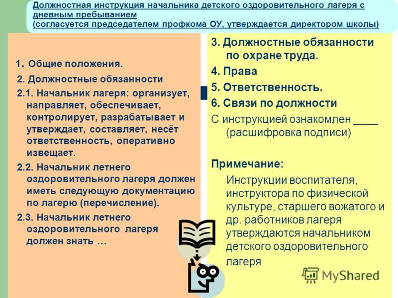 Должностная Инструкция Начальника Охраны Офиса