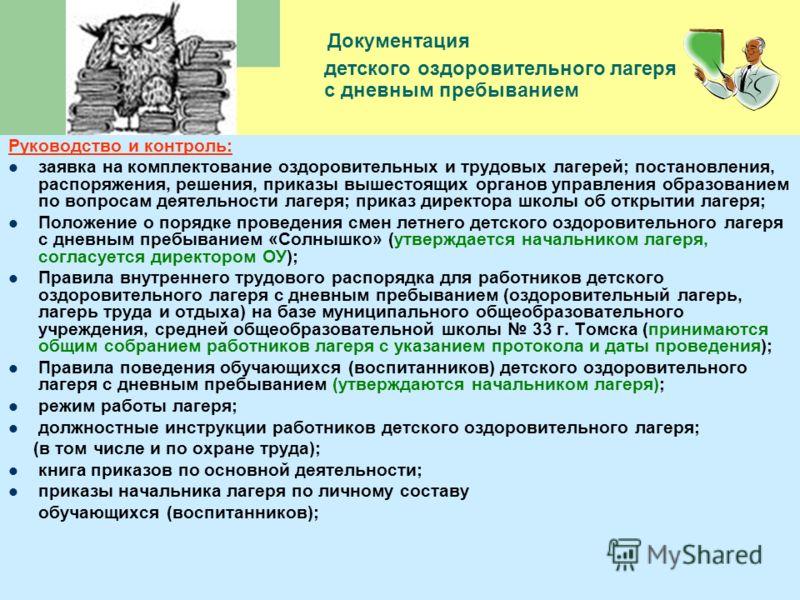 Должностная Инструкция Инструктора Тира - фото 11