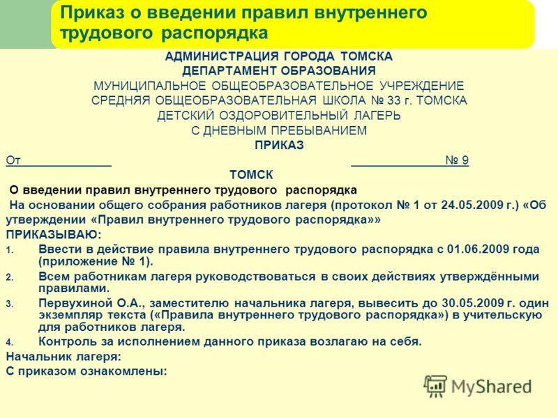 Приказ о введении правил внутреннего трудового распорядка АДМИНИСТРАЦИЯ ГОРОДА ТОМСКА ДЕПАРТАМЕНТ ОБРАЗОВАНИЯ МУНИЦИПАЛЬНОЕ ОБЩЕОБРАЗОВАТЕЛЬНОЕ УЧРЕЖДЕНИЕ СРЕДНЯЯ ОБЩЕОБРАЗОВАТЕЛЬНАЯ ШКОЛА 33 г. ТОМСКА ДЕТСКИЙ ОЗДОРОВИТЕЛЬНЫЙ ЛАГЕРЬ С ДНЕВНЫМ ПРЕБЫВА
