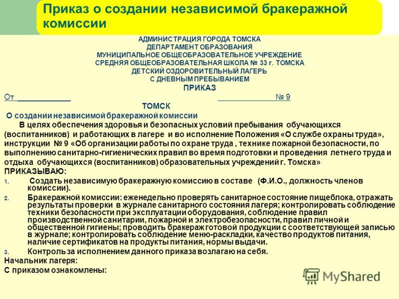 Приказ о создании независимой бракеражной комиссии АДМИНИСТРАЦИЯ ГОРОДА ТОМСКА ДЕПАРТАМЕНТ ОБРАЗОВАНИЯ МУНИЦИПАЛЬНОЕ ОБЩЕОБРАЗОВАТЕЛЬНОЕ УЧРЕЖДЕНИЕ СРЕДНЯЯ ОБЩЕОБРАЗОВАТЕЛЬНАЯ ШКОЛА 33 г. ТОМСКА ДЕТСКИЙ ОЗДОРОВИТЕЛЬНЫЙ ЛАГЕРЬ С ДНЕВНЫМ ПРЕБЫВАНИЕМ ПР