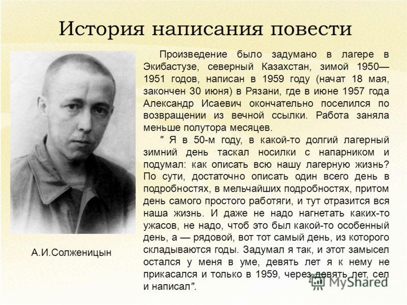 Один День Из Жизни Ивана Денисовича Книгу