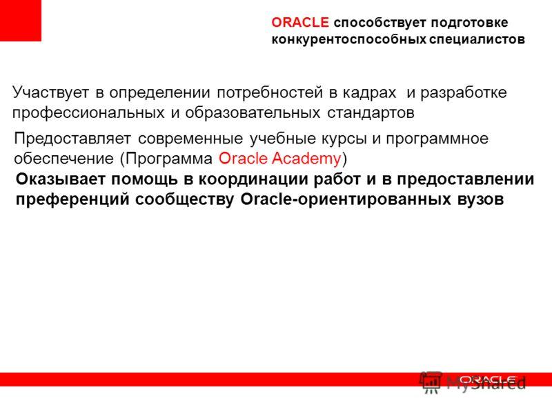 Участвует в определении потребностей в кадрах и разработке профессиональных и образовательных стандартов Оказывает помощь в координации работ и в предоставлении преференций сообществу Oracle-ориентированных вузов Предоставляет современные учебные кур