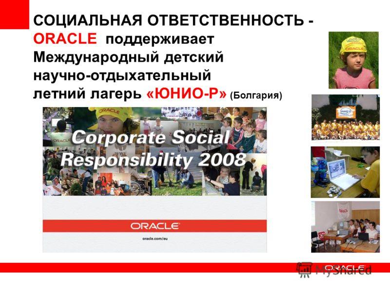 СОЦИАЛЬНАЯ ОТВЕТСТВЕННОСТЬ - ORACLE поддерживает Международный детский научно-отдыхательный летний лагерь «ЮНИО-Р» (Болгария)