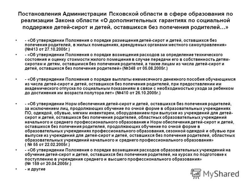 Постановления Администрации Псковской области в сфере образования по реализации Закона области «О дополнительных гарантиях по социальной поддержке детей-сирот и детей, оставшихся без попечения родителей…» - «Об утверждении Положения о порядке размеще