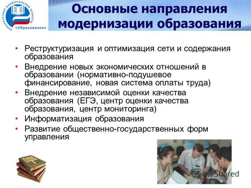 Направления модернизации российского образования по закону