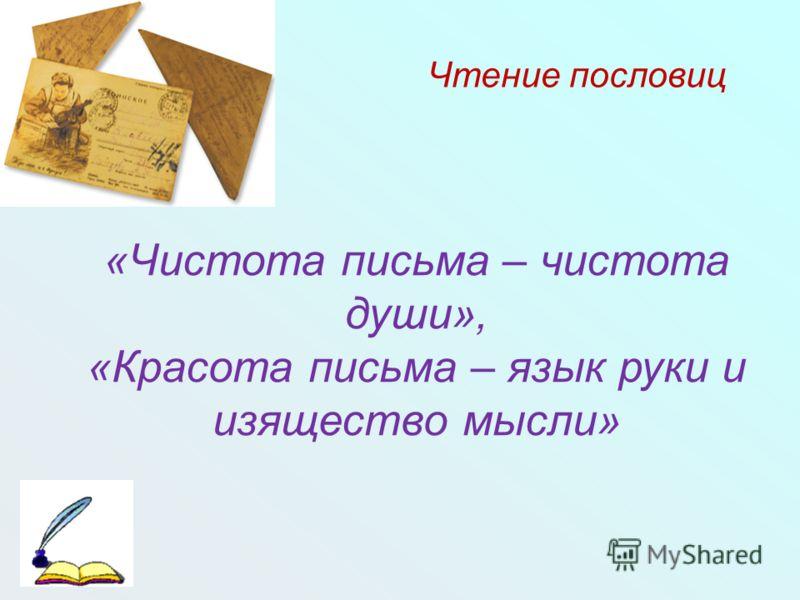 Чтение пословиц «Чистота письма – чистота души», «Красота письма – язык руки и изящество мысли»