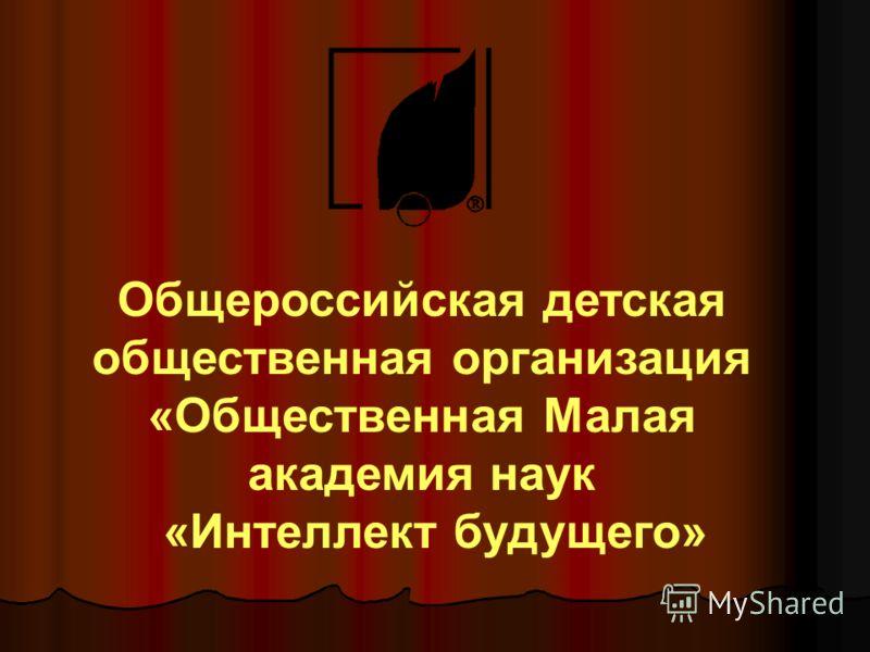 Общероссийская детская общественная организация «Общественная Малая академия наук «Интеллект будущего»