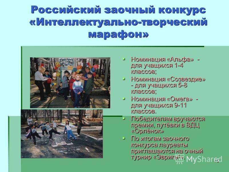 15 Российский заочный конкурс «Интеллектуально-творческий марафон» Номинация «Альфа» - для учащихся 1-4 классов; Номинация «Альфа» - для учащихся 1-4 классов; Номинация «Созвездие» - для учащихся 5-8 классов; Номинация «Созвездие» - для учащихся 5-8