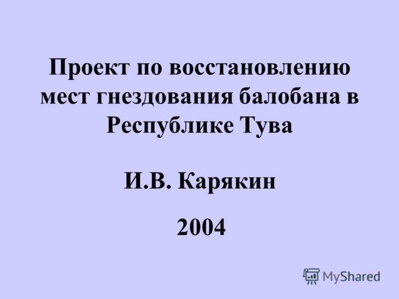 Проект по восстановлению мест гнездования балобана в Республике Тува И.В. Карякин 2004