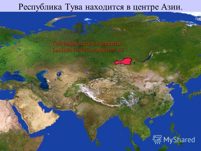 Республика Тува находится в центре Азии.Географические координаты: Latitude 50,30 Longitude 94,65