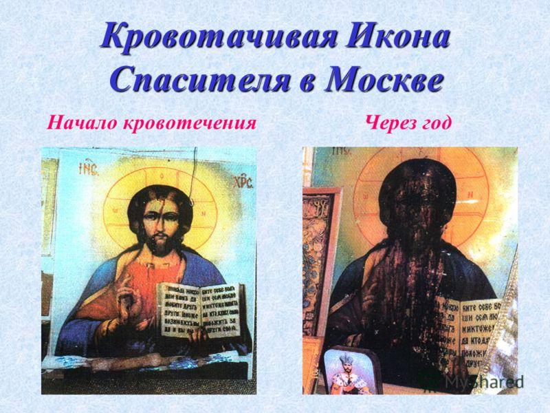 Кровотачивая Икона Спасителя в Москве Начало кровотечения Через год