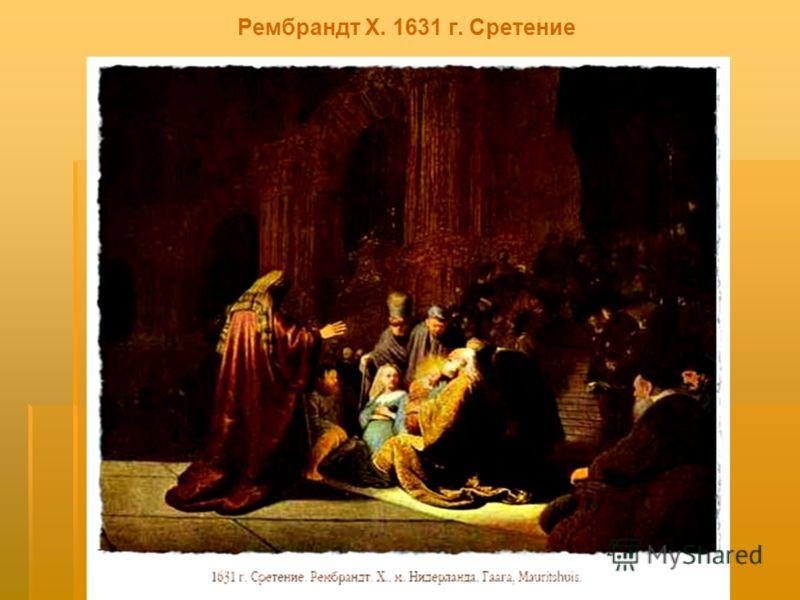 Рембрандт Х. 1631 г. Сретение