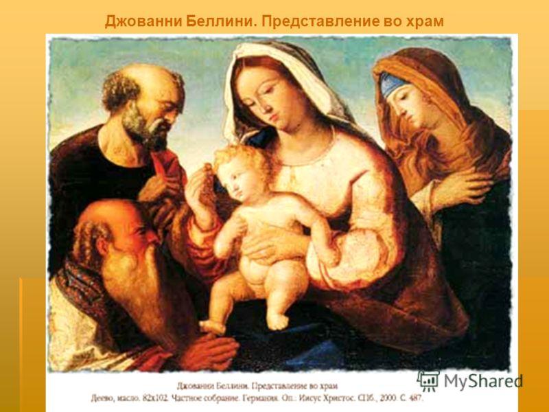 Джованни Беллини. Представление во храм