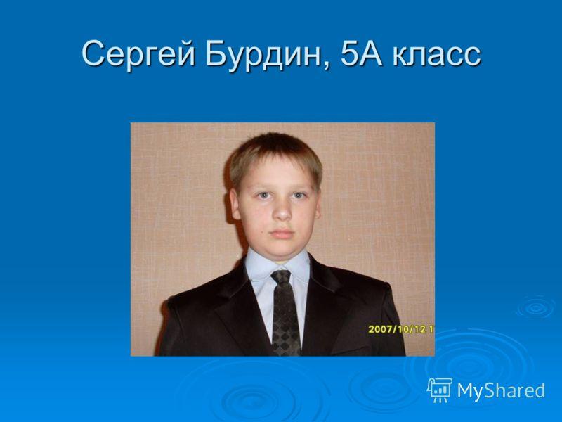 Сергей Бурдин, 5А класс