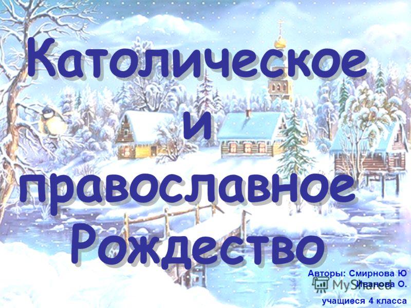 Авторы: Смирнова Ю Иванова О. учащиеся 4 класса
