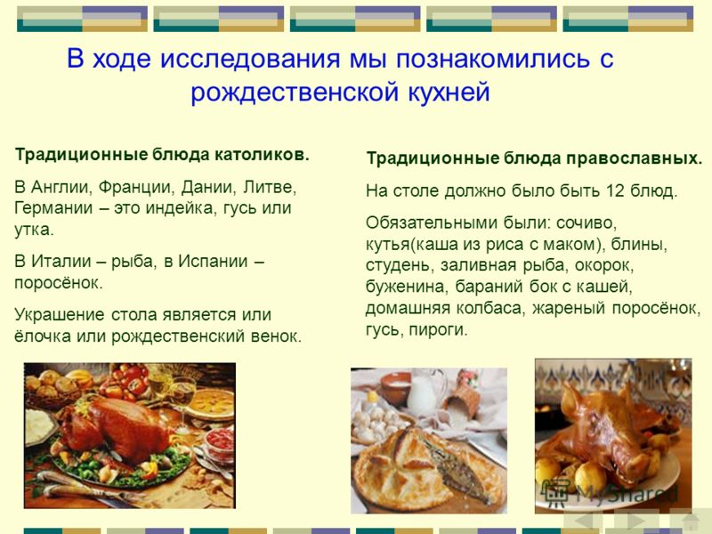 Традиционные блюда католиков. В Англии, Франции, Дании, Литве, Германии – это индейка, гусь или утка. В Италии – рыба, в Испании – поросёнок. Украшение стола является или ёлочка или рождественский венок. Традиционные блюда православных. На столе долж