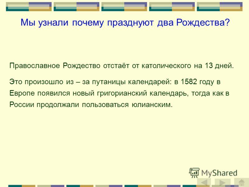Православное Рождество отстаёт от католического на 13 дней. Это произошло из – за путаницы календарей: в 1582 году в Европе появился новый григорианский календарь, тогда как в России продолжали пользоваться юлианским. Мы узнали почему празднуют два Р
