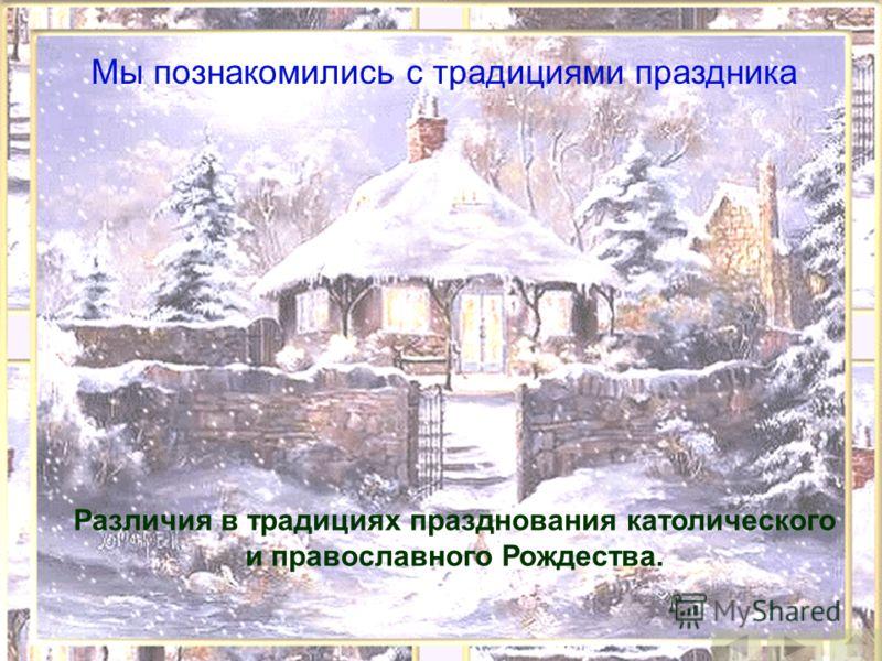 Различия в традициях празднования католического и православного Рождества. Мы познакомились с традициями праздника