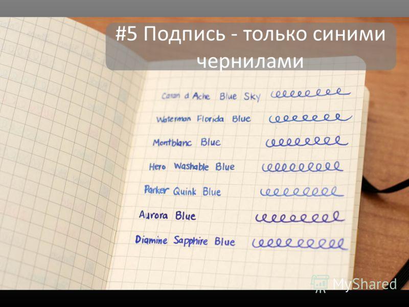 #5 Подпись - только синими чернилами