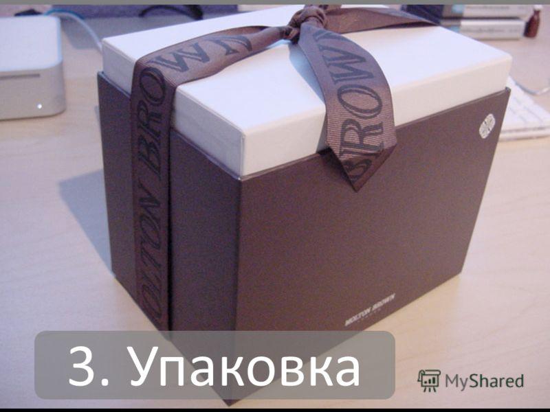 3. Упаковка