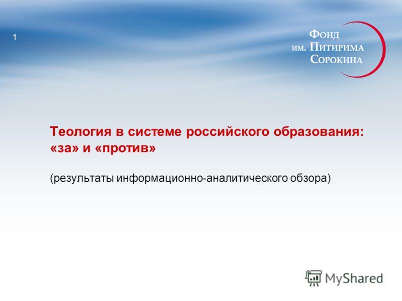 Теология в системе российского образования: «за» и «против» (результаты информационно-аналитического обзора) 1