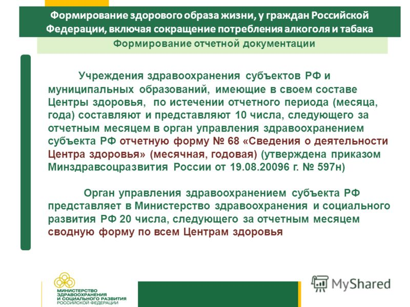 Учреждения здравоохранения субъектов РФ и муниципальных образований, имеющие в своем составе Центры здоровья, по истечении отчетного периода (месяца, года) составляют и представляют 10 числа, следующего за отчетным месяцем в орган управления здравоох