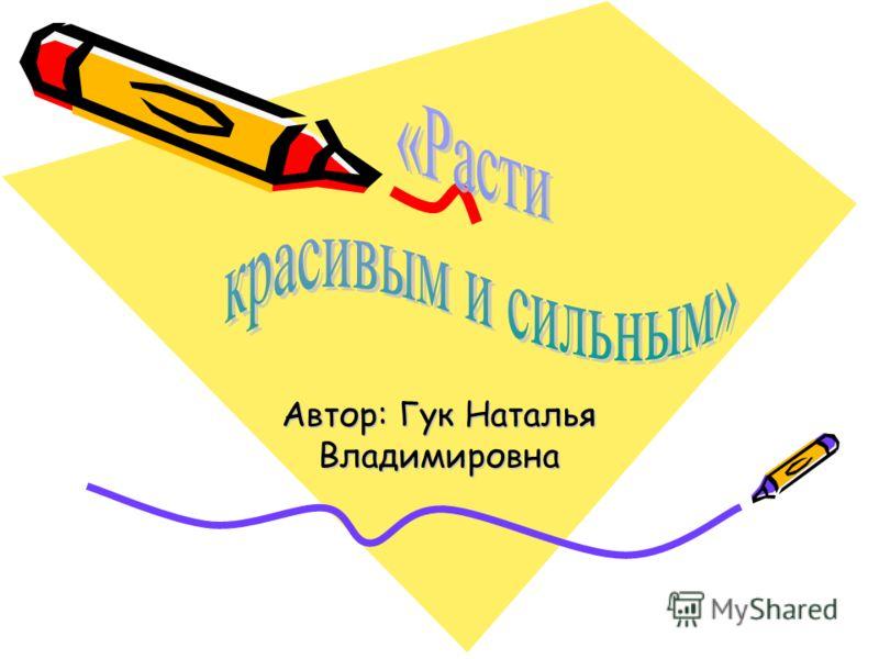 Автор: Гук Наталья Владимировна