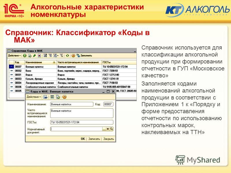 Справочник используется для классификации алкогольной продукции при формировании отчетности в ГУП «Московское качество» Заполняется кодами наименований алкогольной продукции в соответствии с Приложением 1 к «Порядку и форме предоставления отчетности