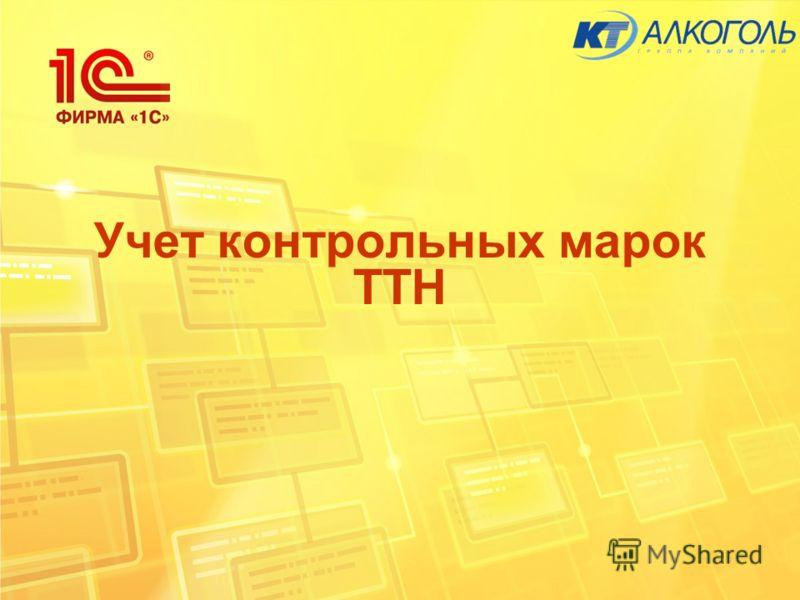Учет контрольных марок ТТН