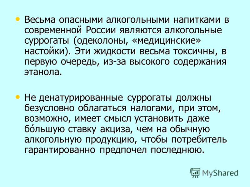 Весьма опасными алкогольными напитками в современной России являются алкогольные суррогаты (одеколоны, «медицинские» настойки). Эти жидкости весьма токсичны, в первую очередь, из-за высокого содержания этанола. Весьма опасными алкогольными напитками