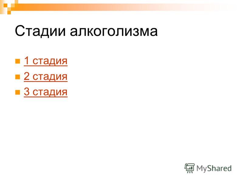 Стадии алкоголизма 1 стадия 2 стадия 3 стадия