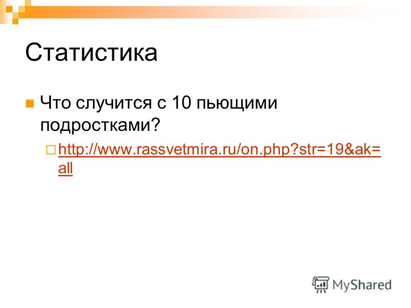 Статистика Что случится с 10 пьющими подростками? http://www.rassvetmira.ru/on.php?str=19&ak= all http://www.rassvetmira.ru/on.php?str=19&ak= all