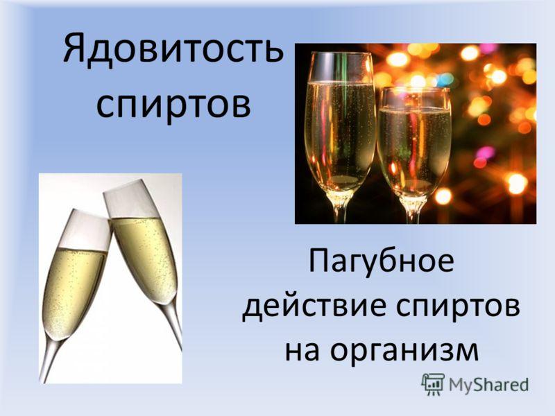 Ядовитость спиртов Пагубное действие спиртов на организм