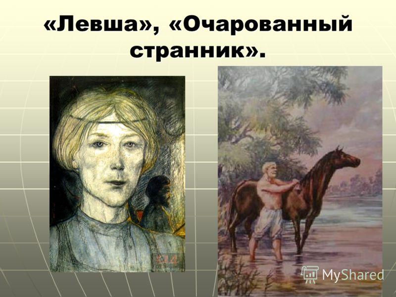 «Левша», «Очарованный странник».