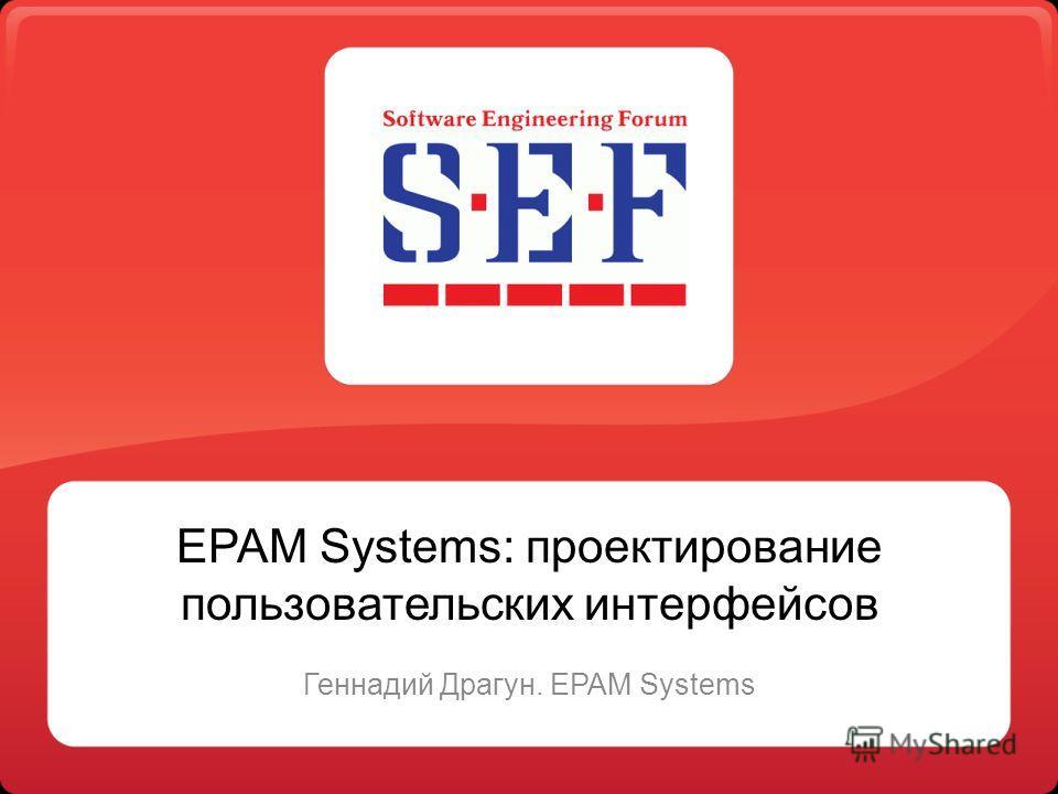 EPAM Systems: проектирование пользовательских интерфейсов Геннадий Драгун. EPAM Systems