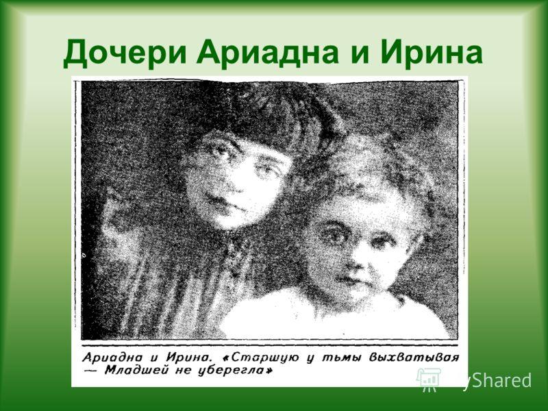 Дочери Ариадна и Ирина