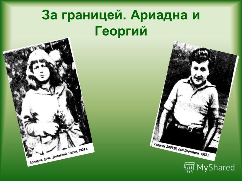 За границей. Ариадна и Георгий